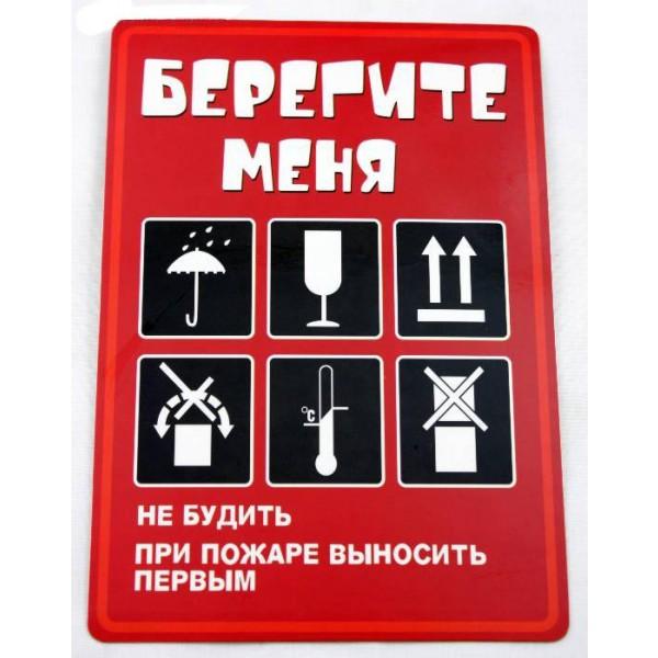 Прикольные надписи на холодильник для любимого